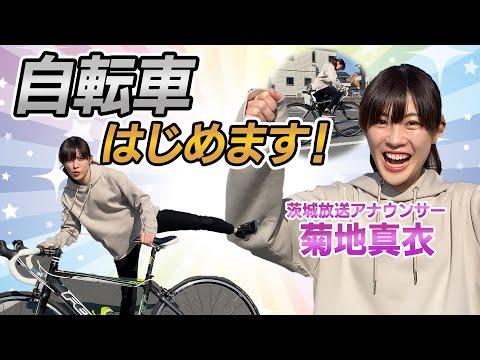 菊地真衣アナ「自転車はじめます!」