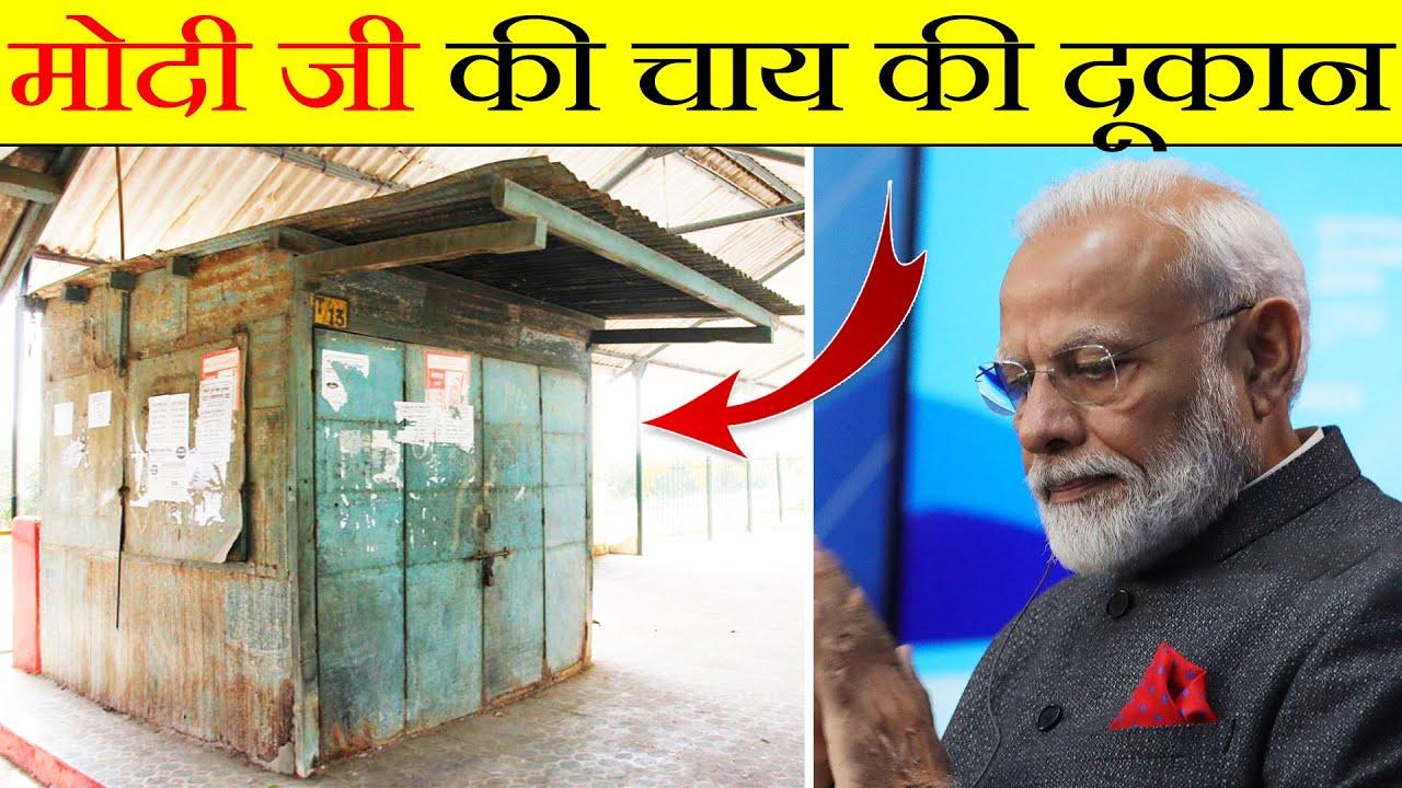 Download पीएम मोदी ने जहां बचपन में चाय बेची? | Tea Stall Where PM Modi Sold Tea | Most Amazing Facts |FE #61