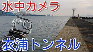 【愛知釣り】衣浦トンネル半田側の水中カメラ映像!クロダイやシーバス、根魚が狙える!