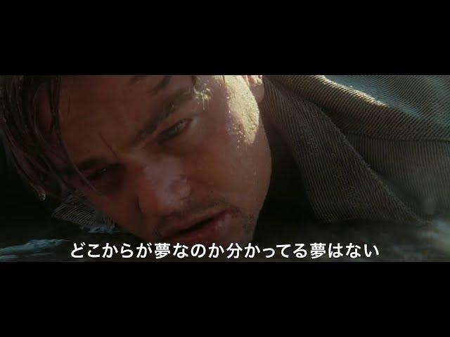 映画『インセプション』×『TENET テネット』コンボ予告編