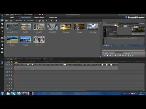 Powerdirector как сохранить видео