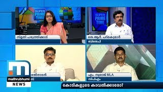 Will 'Ýeddyurappa Diaries' Be The First Case Of Lokpal? Super Prime Time Part 1 | Mathrubhumi News