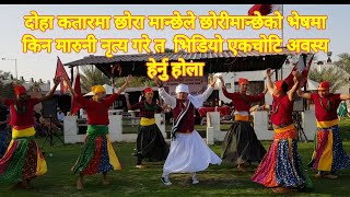 नेपाली कला केन्द्र कतार को उत्कृष्ट मारुनी नृत्य Doha qatarma bhabya maruni dance