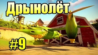 САДОВОЕ ПОБОИЩЕ! #9 — Plants vs Zombies Garden Warfare 2 {PS4} — Верхом на Дрынолёте
