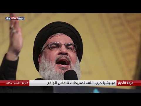 ميليشيا حزب الله.. تصريحات تناقض الواقع  - نشر قبل 11 ساعة