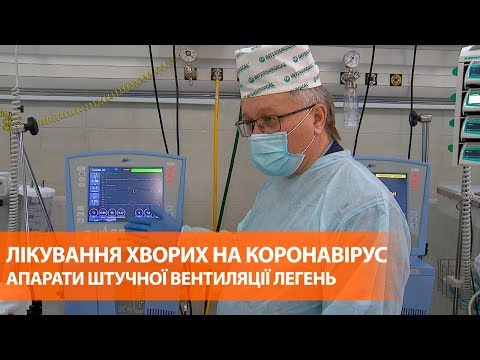 Лечение больных коронавирусом: как работают аппараты искусственной вентиляции легких