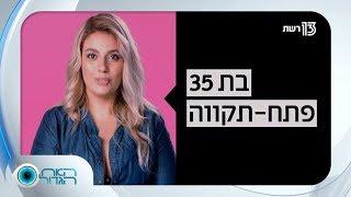 האח הגדול עונה 1, תעודת הזהות של לירז אסייג