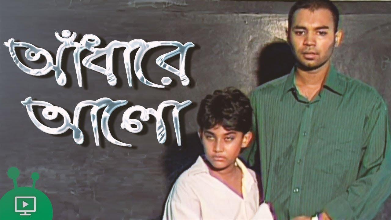 Adhare Alo | Bangla Natok | Kazi Maruf, Rokeya Prachy