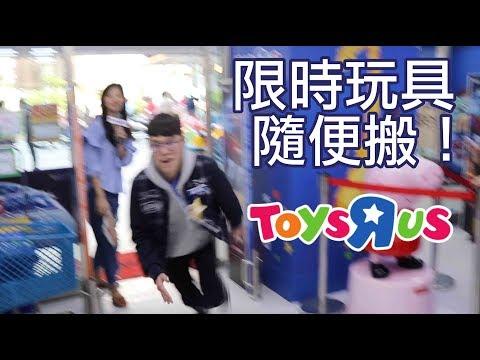 限時搶玩具 我到底搶到了什麼!feat.NyoNyoTV妞妞TV 汝汝與杉杉的魔法小舖