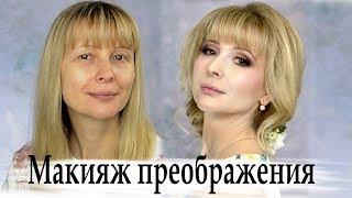 макияж преображения Татьяны