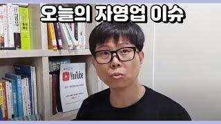 427화 박원순, 쌍용악플, 나주혁신도시 전집 사장님, 키즈카페 폐업