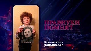 Ко Дню Победы телеканал «Интер» начинает акцию «Правнуки помнят»