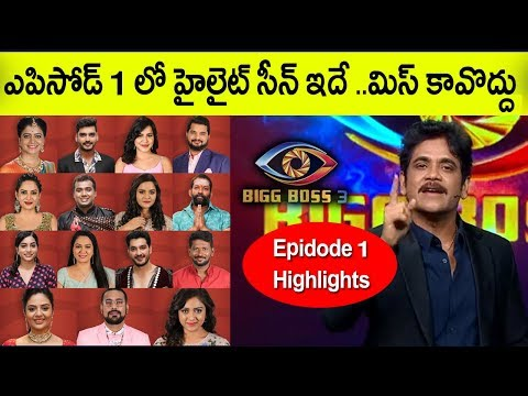Repeat Bigg Boss 3 Telugu Episode 1 Highlights | Bigg Boss3 Episode1
