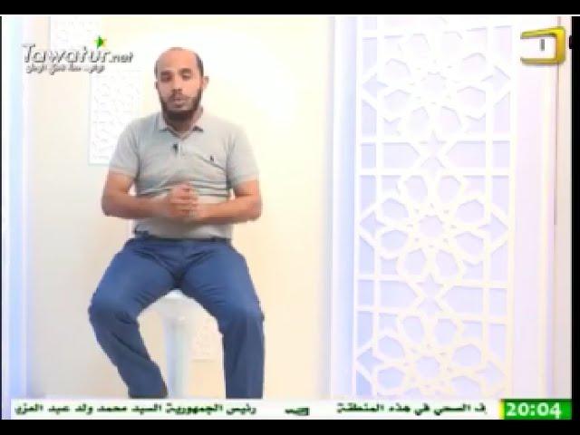 فكر معي - ظاهرة الطلاق - رمضان 2016- قناة الموريتانية