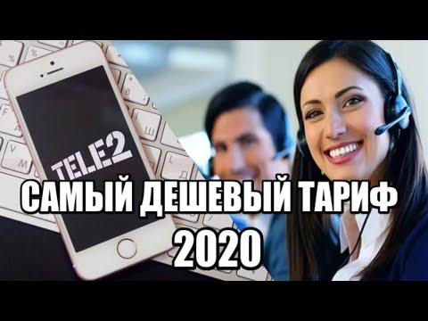 Самый дешевый тариф в 2020 году / Как подключить? / ТЕЛЕ2, МТС, Билайн, Мегафон / Халявный интернет