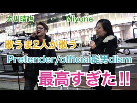 【衝撃⁉︎】歌うま2人が歌う【Pretender/official髭男dism】が最高すぎた‼︎(大川晴也&Miyone 新宿路上ライブ)