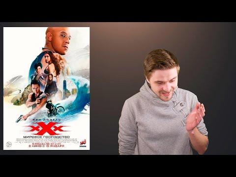 Три икса хХх: Возвращение Ксандера Кейджа (2017)
