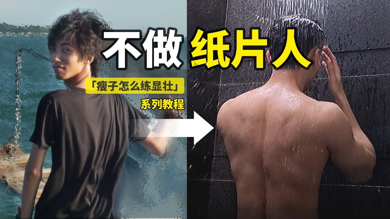 單薄的男生,練出寬厚背部的方法丨背部如何發力【卓叔增重】