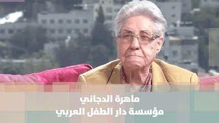 ماهرة الدجاني - مؤسسة دار الطفل العربي
