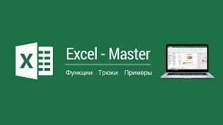 Уроки по работе в Excel и офисных программах