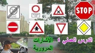 الدرس العملي (4) الأشارات المرورية المهمه 🚸🚷🚦🚧