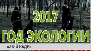 25 кадр. Новости. 27/04/2017. GuberniaTV