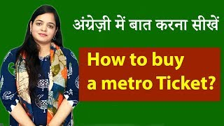 How to buy a metro Ticket? - English Learning Conversation
