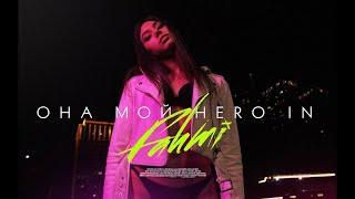 Fahmi - Она мой Hero In (Lyric video)