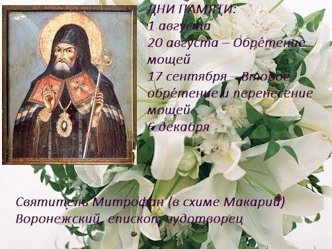 схватка завещание святителя митрофана воронежского изображение