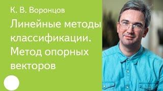 008.  Линейные методы классификации.  Метод опорных векторов -  К. В.  Воронцов