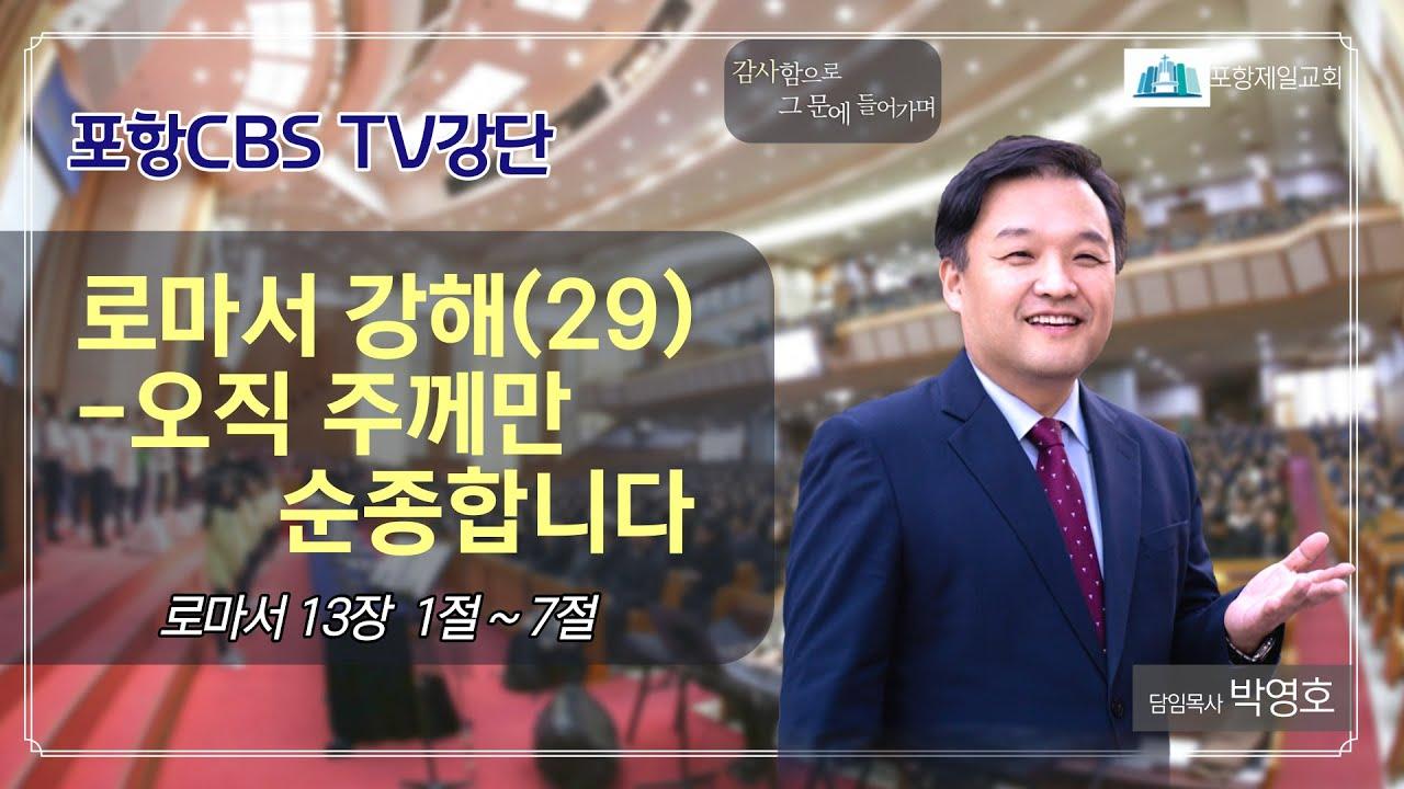포항CBS TV강단 (포항제일교회 박영호목사) 2021.05.25