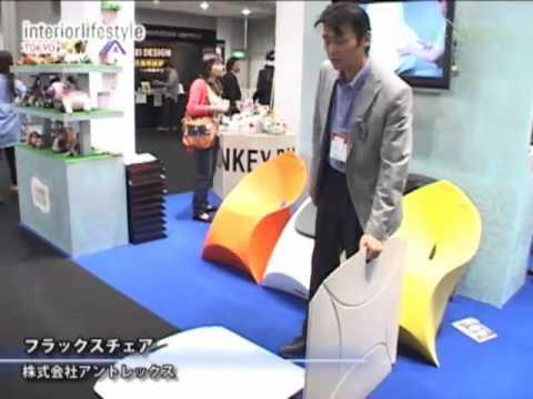 [Interior Lifestyle Tokyo] フラックスチェア - 株式会社アントレックス