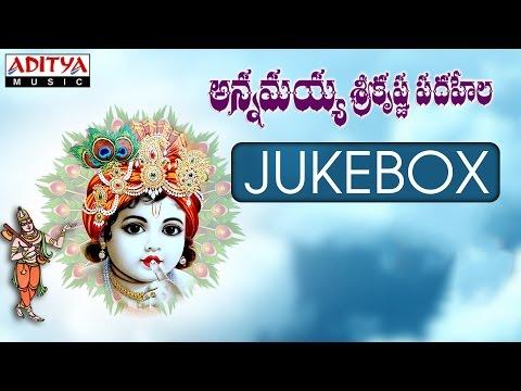 Annamayya Srekrishna Padahela || G.Balakrishna Prasad || Devotional Songs Jukebox