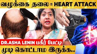 """""""வழுக்கை தலையால் Heart Attack வரும்! முடி கொட்டாம தடுக்கும் வழிகள் இதான்"""" Dr Asha Lenin பகீர் பேட்டி"""