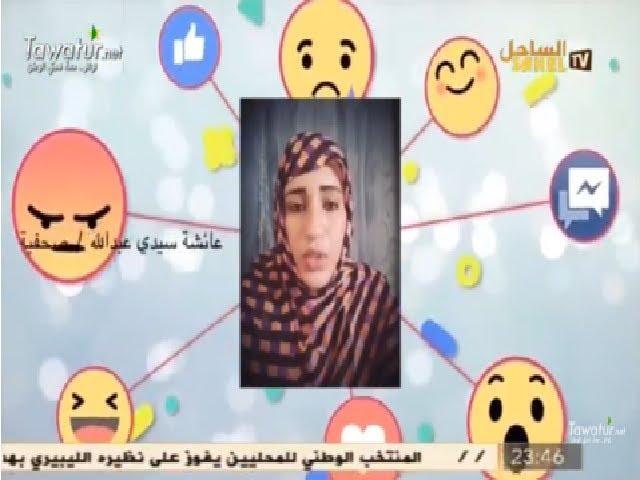 برنامج فسحة حرة - ردود أفعال المدونين حول الإعتداء على الأقصى - قناة الساحل