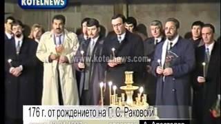 Петър Стоянов в Котел  за честването на 176 г. от рождението на Раковски www.kotelnewsa.com
