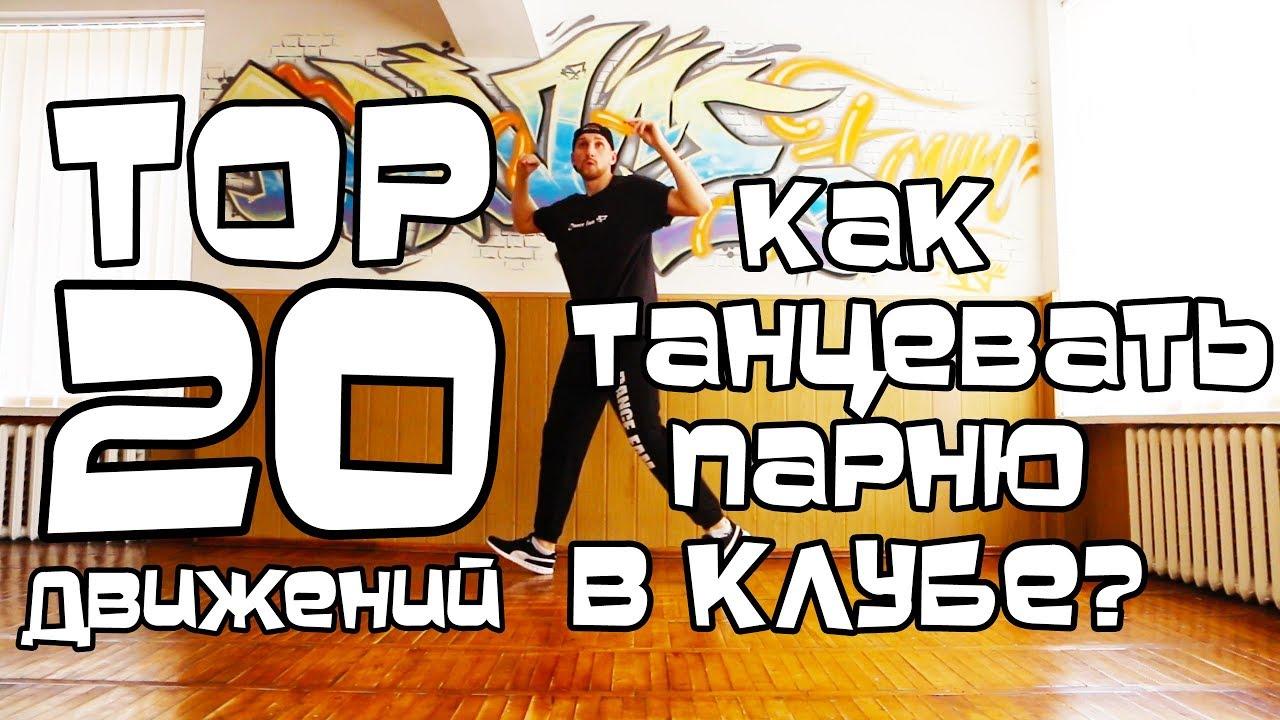 Как танцевать в клубе мужчине простые движения свингерские клубы в москве это