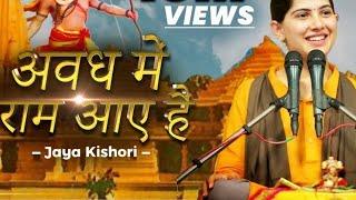 Awadh Me Ram Aaye Hain | Jaya Kishori ji Ram Bhajan | अवध में राम आये हैं। | भजन जया किशोरी | PMW