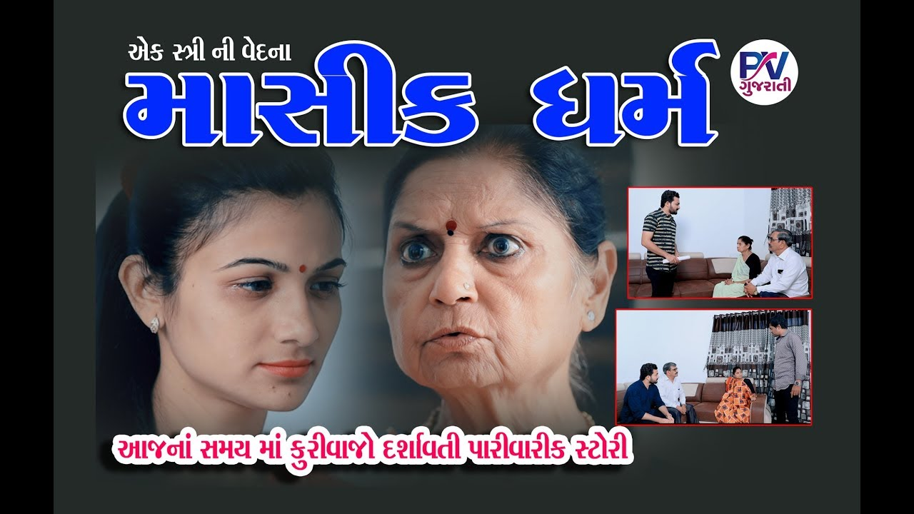 માસિક ધર્મ - Masik Dharm II Gujarati Short Film II Gujarati Natak Family Drama