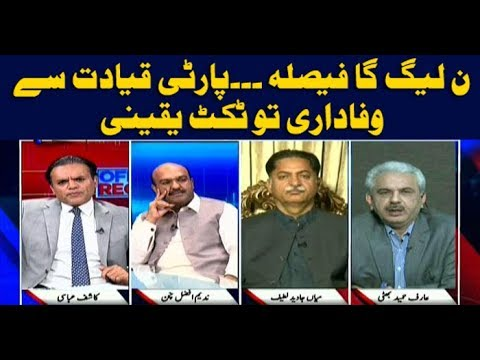 Off The Record 29th May 2018-Is PTI today's PML-Q?