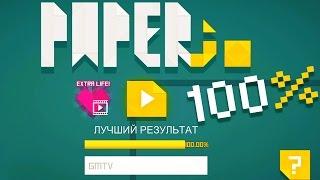 Paper.io 100% РЕЗУЛЬТАТ аналог Agar.io