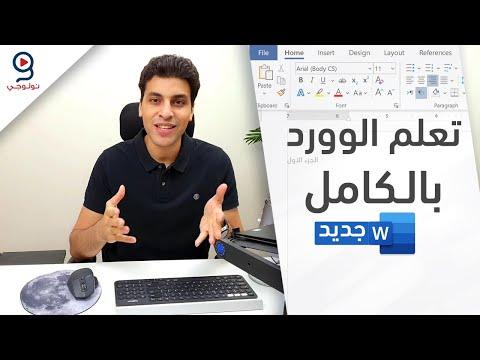 شروحات برامج الأوفيس | Microsoft Office Tutorials