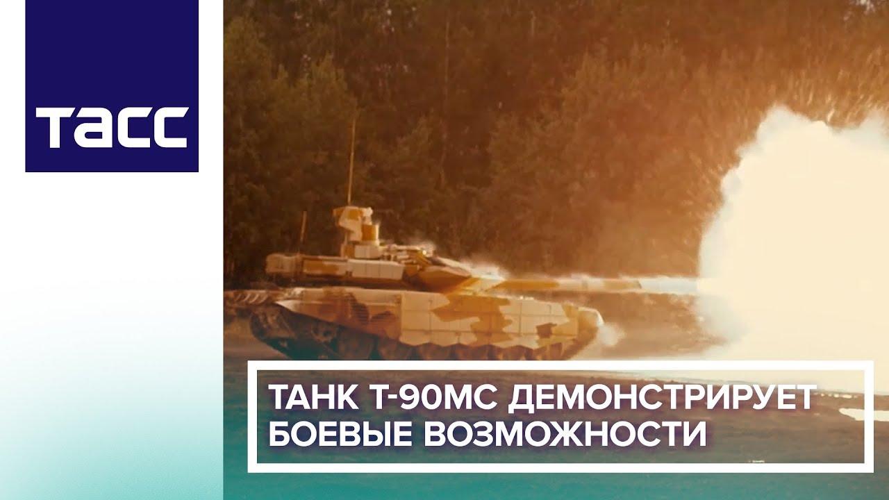 Танк Т-90МС демонстрирует боевые возможности