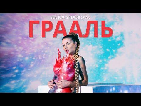 Анна Седокова - Грааль (Премьера клипа 2020, 12+)
