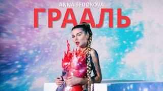 Анна Седокова - Грааль (Премьера клипа 2020, 12)