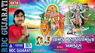 DJ Chamund Mahakali Maa No Khamkaro    Jignesh Kaviraj    DJ Non Stop    Gujarati DJ Mix Songs 2016