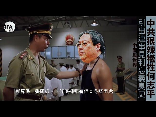 【中國與世界】2019年3月28日 中共狠辣犧牲何志平 引出連串見利忘義臭史
