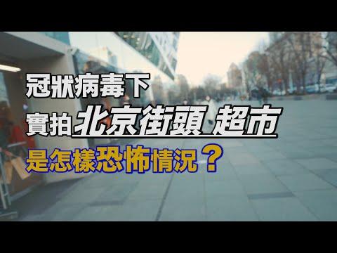 冠狀病毒下 北京街頭 是怎樣恐怖的景象COVID-19 BEIJING