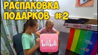 РАСПАКОВКА ПОДАРКОВ 🎁 ОТ ПОДПИСЧИКОВ С КАНАЛА bilibili.com  2 часть