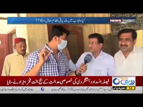 News Night With Mohsin Ul Mulk | 26 Apr 2021 | Rohi
